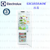 【PK廚浴生活館】 高雄 Electrolux 伊萊克斯 ENC2858AOW  70/30 冰箱 ☆實體店面 可刷卡