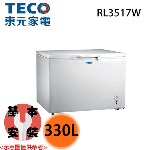 【TECO東元】330L 上掀式單門冷凍櫃 RL3517W 免運費送基本安裝