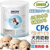 【培菓寵物48H出貨】發育寶-S》CP6犬用奶粉-200g