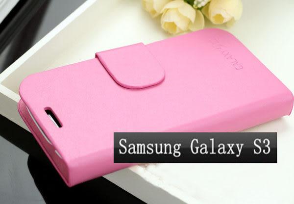 現貨免運 三星Samsung Galaxy S3  左右開 皮革手機套