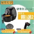 【獨家販售】超激省組合 飛樂氣炸鍋買1送2 EC-106 【贈】原廠配件*2 ( 手把、濾油盤)