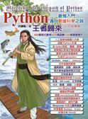 Python最強入門邁向數據科學之路-王者歸來