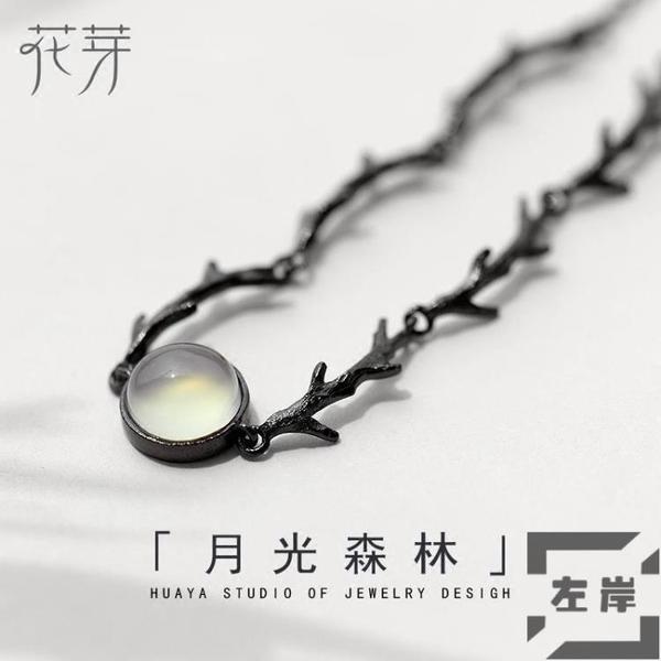 月夜森林純銀手鍊女日簡約清新個性飾品【左岸男裝】