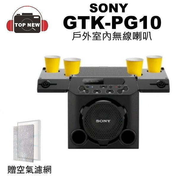 (贈空氣濾網) SONY 索尼 GTK-PG10 藍牙喇叭 戶外 室內 無線 藍牙 喇叭 露營 派對 防水 FM 公司貨