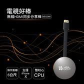 人因 MD3066EA 電視好棒無線HDMI同步分享棒 鋼鐵灰
