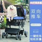 寵物推車 可折疊遛狗車寵物車高景觀透氣四輪寵物推車可換向戶外貓狗推車