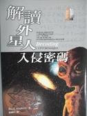 【書寶二手書T2/科學_KJW】解讀外星人入侵密碼_劉偉祥