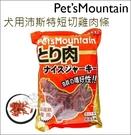 ☆寵愛家☆日本Pet'sMountain...