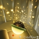 星空燈 星空燈房間場景布置網紅燈滿天星裝飾創意用品星星小夜燈浪漫道具 新年禮物