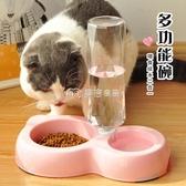 自動喂水貓碗雙碗飲水飲食狗碗小型犬用喂食麥吉良品YYS