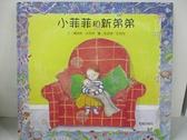 【書寶二手書T6/少年童書_D8J】小菲菲和新弟弟_羅倫斯‧安荷特