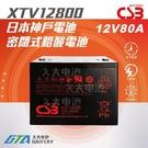 【久大電池】神戶電池 XTV12800 12V80Ah 適用太陽能發電系統 風力發電系統 露營 工程 大型電池