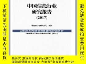 二手書博民逛書店罕見2017中國信託行業研究報告Y26152 - 社會科學文獻出