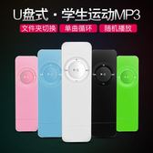 運動學生英語MP3播放器 迷你可愛口香糖音樂隨身聽隨身碟式mp3