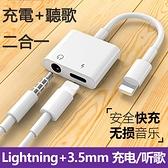 蘋果耳機轉接頭 iPhone 7 8 X XS MAX XR 充電聽歌二合一轉換接線 分線器 轉換器 轉接器
