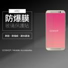 HTC全系列 9H.強化保護貼 HTC 系列 U Ultra M10 A9 M9+ M9S M8 eye 鋼化 玻璃貼