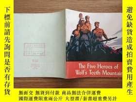 二手書博民逛書店The罕見Five Heroes of Wolfs Teeth Mountain (狼牙山五壯士)Y22145