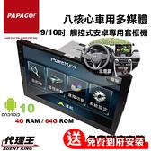 PAPAGO! 品牌 八核心 高規 4+64G 觸控式 安卓專用套框機 9吋/10吋 送到府專業安裝