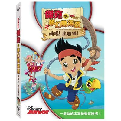 傑克與夢幻島海盜:呦喝!出發囉!DVD