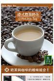 ONE HOUSE-歐可  真奶茶港式鴛鴦奶茶 (10包/盒)