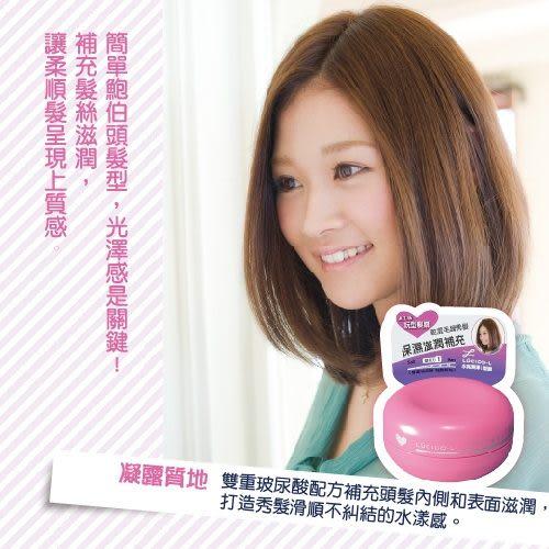LUCIDO-L 樂絲朵-L  進化版 玩型髮腊全系列 粉嫩馬卡龍  20g【UR8D】