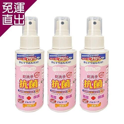 初冪 乾洗手100ml (3瓶/組)【免運直出】