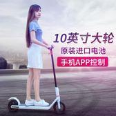 電動滑板車成人兩輪代步折疊代駕迷你型電動滑板車 mc8905『東京衣社』tw