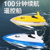 遙控船高速快艇兒童玩具船男孩玩具電動遙控船模型超大100分鐘船 快速出貨