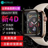 哥特斯 APPLE Watch 1 2 3 4 手錶膜 4D曲面 滿版 鋼化膜 高清 防刮 手錶貼 iWatch 保護膜