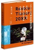 20XX年革命家設計課──夢想、推測、思辨,藝術家打造未來社會的實踐之路【城邦讀書花園】