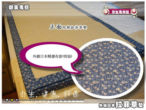 日式和風/仿拉菲草墊(3*6.2尺) (4CM) /單人/攜帶型床墊(可拆洗)免用床包,省錢又方便。