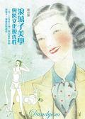 浪蕩子美學與跨文化現代性:一九三○年代上海、東京及巴黎的浪蕩子、漫遊者與譯者
