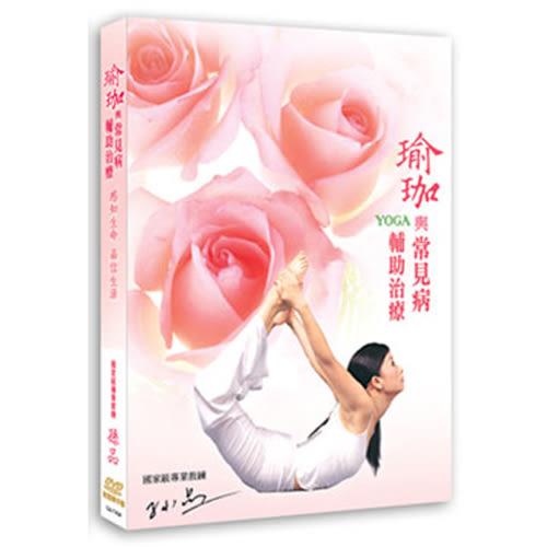 瑜珈與常見病輔助治療DVD