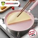 不粘鍋平底鍋班戟鍋牛排煎鍋千層餅蛋糕皮專用小煎蛋早餐鍋煎餅鍋 快速出貨