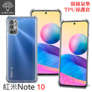【愛瘋潮】Metal-Slim 紅米Note 10 5G 軍規 防撞氣墊TPU 手機保護套 防摔殼 手機殼