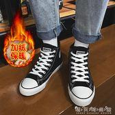冬季高筒帆布鞋男學生韓版潮流百搭加絨保暖板鞋黑色個性休閒鞋潮 晴天時尚館