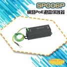 高雄/台南/屏東監視器 SP006P 網路PoE避雷保護器 避雷設備