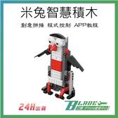【刀鋒】小米米兔智能積木 現貨 當天出貨 米兔 有品 創意積木 自由拼接拆卸 智能積木 APP控制