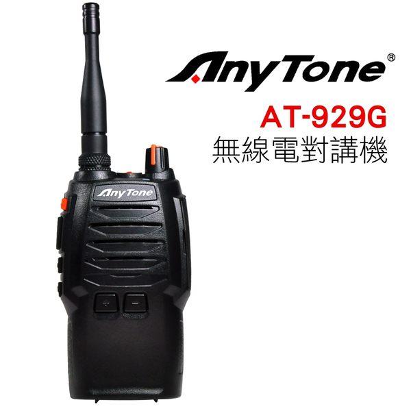 (送空氣導管耳機) 最大功率AnyTone AT-929G 小金鋼 多功能專業無線對講機