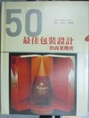 【書寶二手書T2/設計_XED】50個最佳包裝設計的商業機密_原價600_張建成