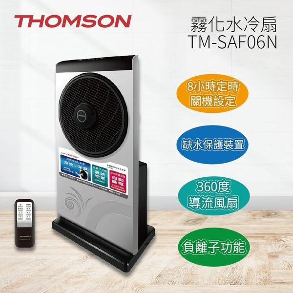 領卷再折↘結帳再折 THOMSON 湯姆盛 TM-SAF06N 微電腦負離子水冷箱扇 8小時定時 負離子 水冷扇