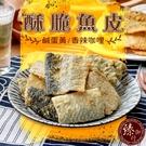 鹹蛋黃脆魚皮/香辣咖哩脆魚皮50g 臻御...