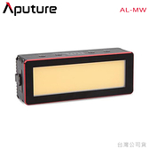 EGE 一番購】Aputure【AL-MW】專業水下LED補光燈,超高顯色性 極致輕巧好攜帶 IP68防塵防水【公司貨】