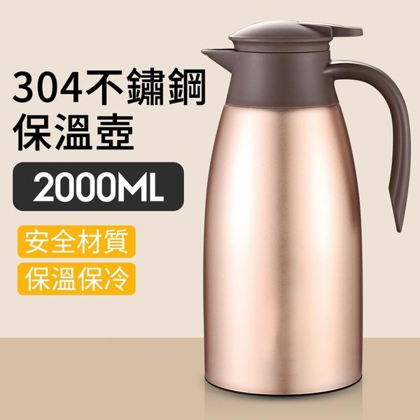 真空保溫壺 2L 304不鏽鋼 大容量水壺 保溫壺 保溫水壺 咖啡壺 保溫瓶 保冷壺 熱水瓶 保溫杯