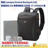 羅普 Lowepro Format Backpack 150 豪邁背包 150 專業相機包 公司貨 L7 LP36625