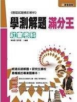二手書博民逛書店 《102學測解題滿分王:社會考科》 R2Y ISBN:9789866014130│陳素雲、張秀雲