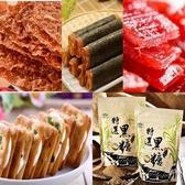 【喜福田】福氣滿滿 肉乾+牛軋餅+黑糖粉(10入/箱)~附贈禮盒提袋*2