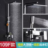 花灑套裝 銅質淋浴花灑套裝 家用噴頭 全方形水龍頭空氣增壓