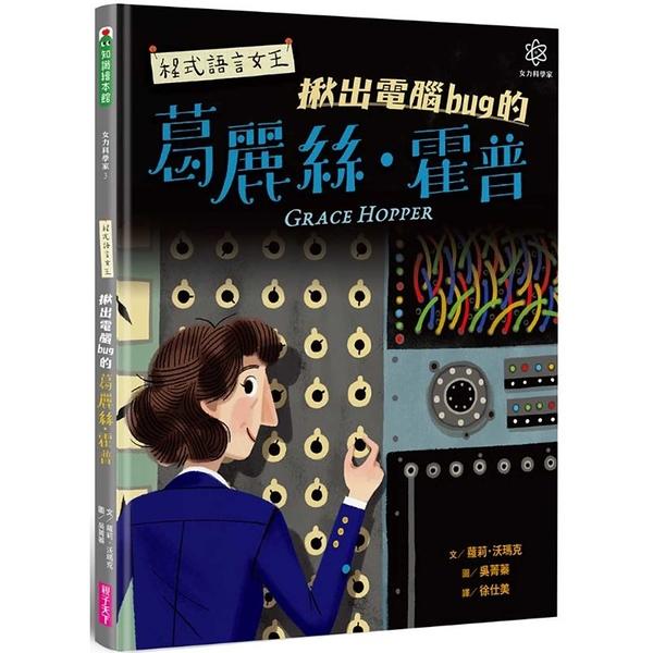 女力科學家3:程式語言女王 揪出電腦bug的葛麗絲‧霍普