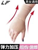 運動護手腕女士扭傷護腕套腱鞘媽媽手加厚保暖時尚排球男防寒護具『新佰數位屋』